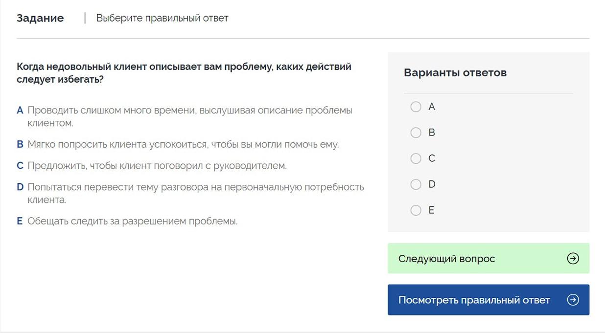 Пример теста при приеме на работу в банки