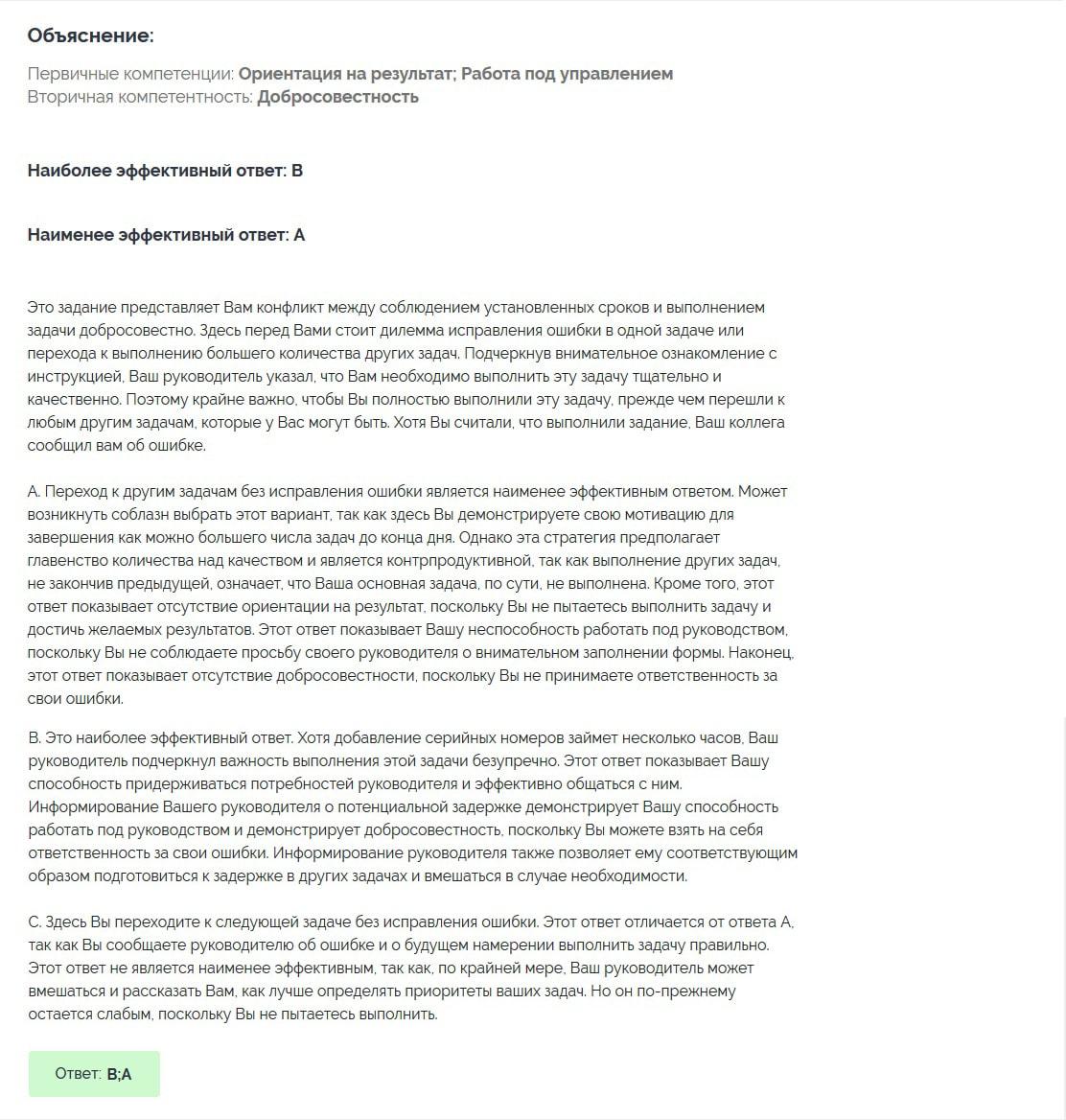 Пример теста при приеме на работу в производственные компании