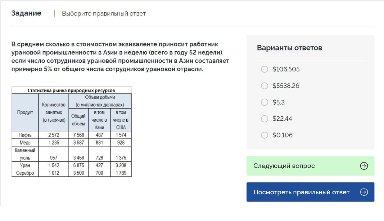 Пример теста при приеме на работу в добывающие и энергетические компании
