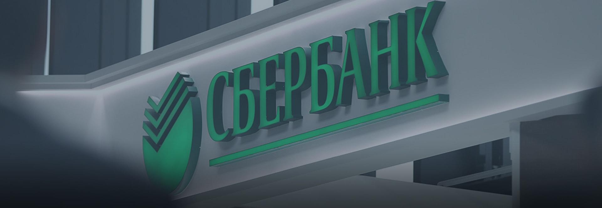 «Сбербанк России»: цифровая HR-трансформация