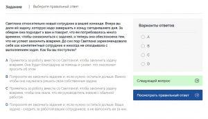 Пример теста при собеседовании для руководителей онлайн бесплатно