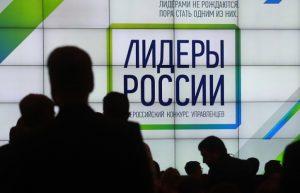 Конкурс Лидеры России - подготовка, тестирование, тесты конкурса Лидеры России