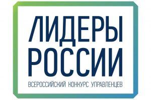 Конкурс Лидеры России отзывы