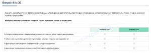 опросник оценки компетенций лидеры россии пример