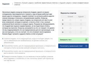лидеры россии тест управленческий потенциал пример