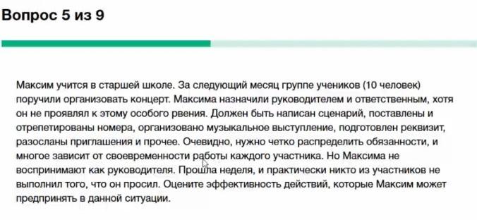 Примеры тестов на управленческий потенциал конкурса Лидеры России 2019