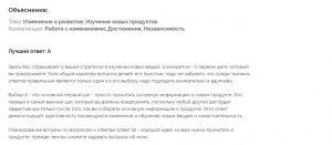 Психологический тест решение ответ Ростелеком работа Москва