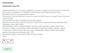 Тесты в Газпром решение ответ