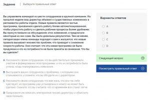 Психологический тест в Газпром пример решение бесплатно