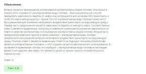 Тесты в Газпром ответ решение бесплатно