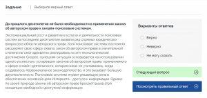 Вербальный тест Роснефть с ответами пример решение онлайн