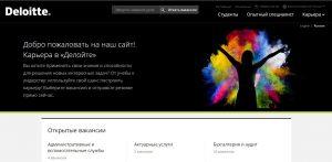 Делойт официальный сайт вакансии