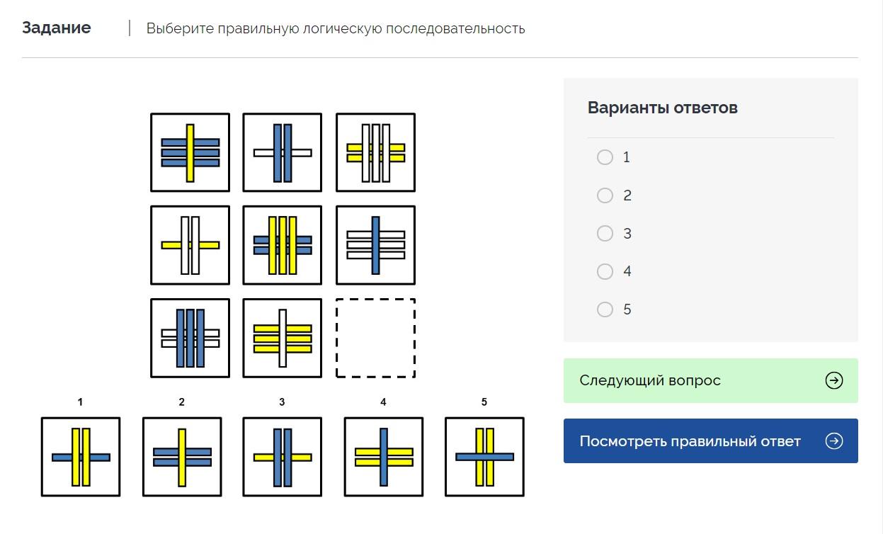 Логические тесты Сургутнефтегаз