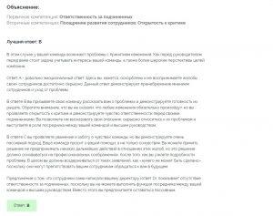 Онлайн тестирование САН ИнБев тесты, ассесмент, собеседование САН ин бев