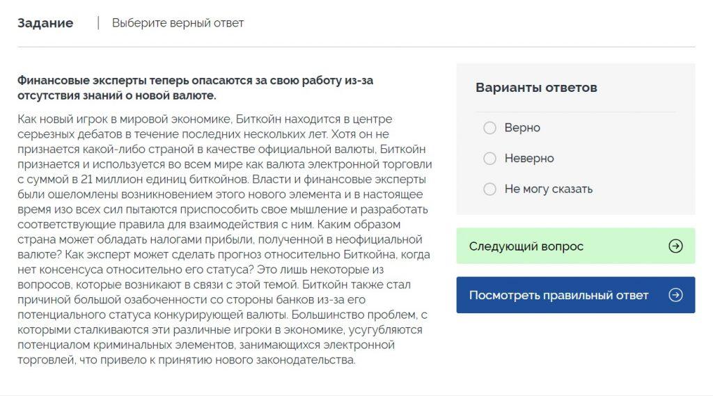 Сбербанк России ответы теста Сбербанк тест