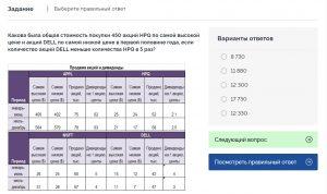 Делойт числовой тест пример онлайн с ответами