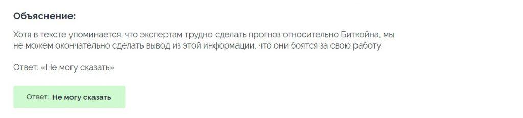Сбербанк России ответы теста Сбербанк вербальный тест
