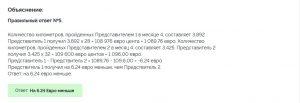 числовой тест shl mars пример решение ответ