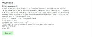 Пример числового теста Газпромнефть решение ответ