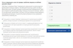 КПМГ тесты при приеме на работу тестирование при собеседовании онлайн тесты смотреть примеры