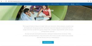 Официальный сайт Филип Моррис вакансии работа