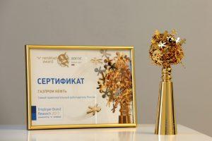Зарплаты премии бонусы Газпром нефть