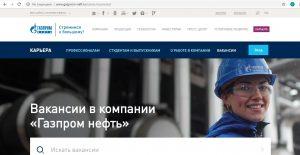 Газпромнефть официальный сайт вакансии Россия