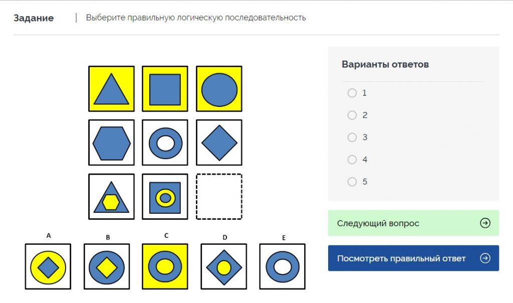 логический тест Альфа-банк пример онлайн бесплатно альфабанк тесты тестирование абстрактно-логический тест