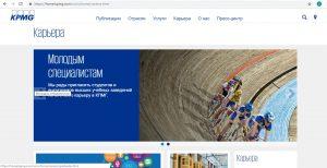 КПМГ официальный сайт тесты при приеме на работу тестирование на собеседовании онлайн тесты