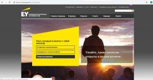 Ernst Young собеседование тесты примеры тестов с ответами решение онлайн вакансии официальный сайт