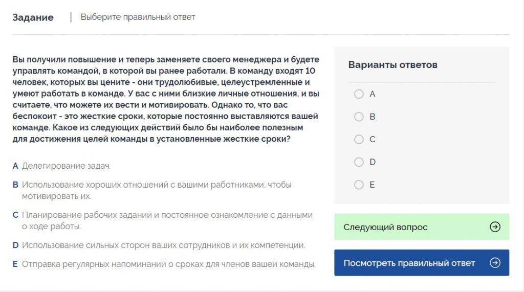 психологический тест Альфа-банк пример онлайн бесплатно альфабанк тесты тестирование