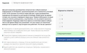 психологический тест Deloitte пример решение с ответами