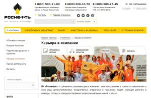Вакансии на официальном сайте Роснефть как устроиться