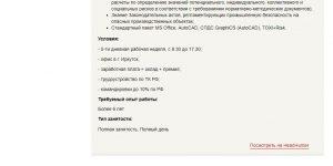 Вакансии на официальном сайте Роснефть работа отзывы