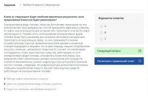 Тест вербальный анализ текста SHL Роснефть пример решение ответ