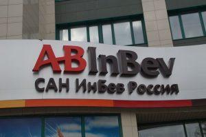 САН ИнБев Россия работа вакансии офиуиальный сайт