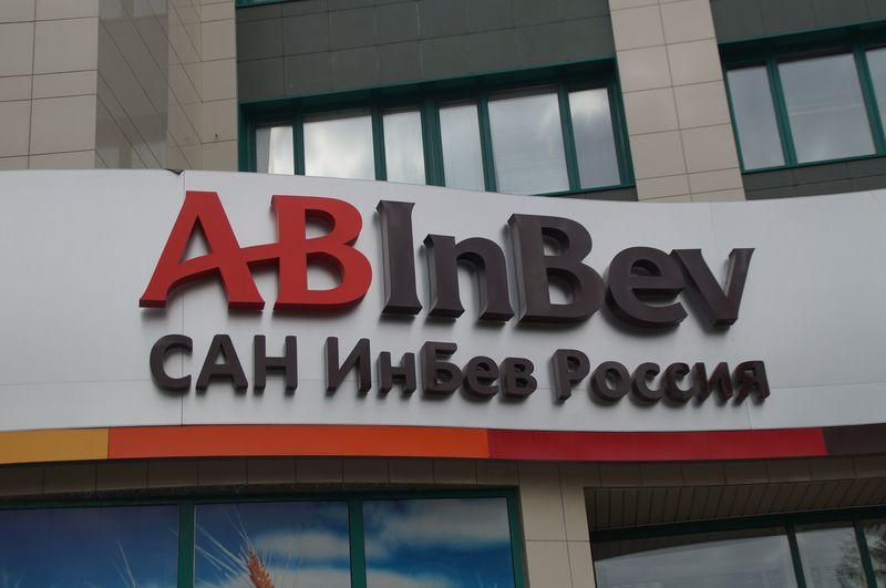 САН ИнБев — работа, тесты, ассесмент, собеседование