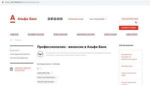 Альфа-банк вакансии работа собеседование тестирование логотип официальный сайт