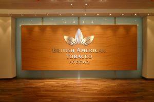 British American Tobacco, british american tobacco russia, вакансии, отзывы сотрудников, компания, продукция, бренды, тесты bat, BAT тестирование, BAT собеседование, BAT собеседование, British American Tobacco собеседование
