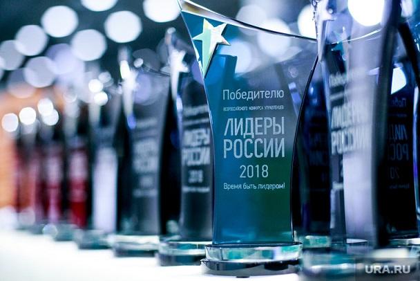 Конкурс Лидеры России 2021