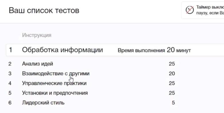Примеры тестов конкурса Лидеры России 2021