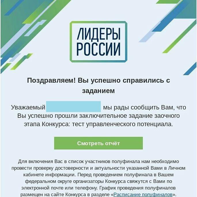 Лидеры России 2019-2020 итоги победители