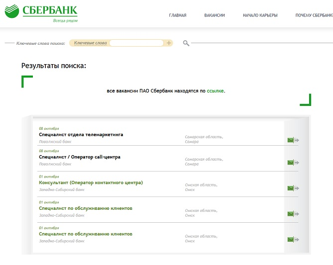 Сбербанк России ответы теста Сбербанк примеры для консультантов