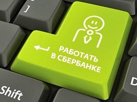 работа в Сбербанк России ответы теста Сбербанк