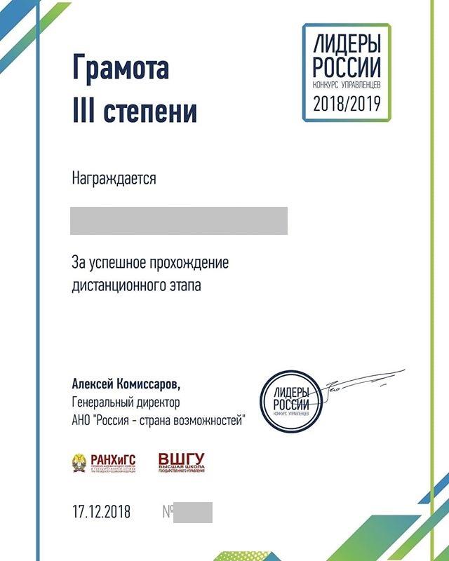 Лидеры России 2019-2020 итоги победители тесты конкурса Лидеры России