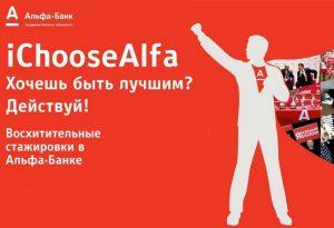 Альфа-банк вакансии работа собеседование тестирование логотип для студентов