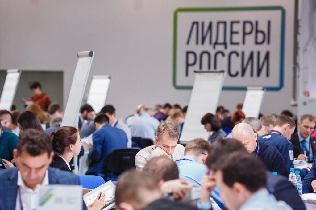 полуфинал Лидеры России, финал конкурса Лидеры России, очный этап