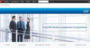 Ситибанк работа, Citibank тесты, ассесмент, собеседование в Ситибанк официальный сайт