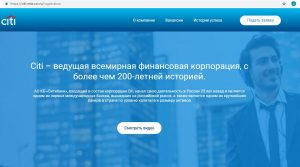Ситибанк работа, Citibank тесты, ассесмент, собеседование в Ситибанк вакансии