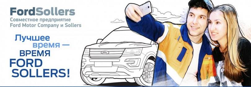 Ford Форд вакансии и работа